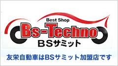 BSサミット加盟店